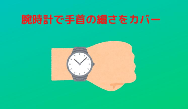 腕時計で手首の細さをカバー